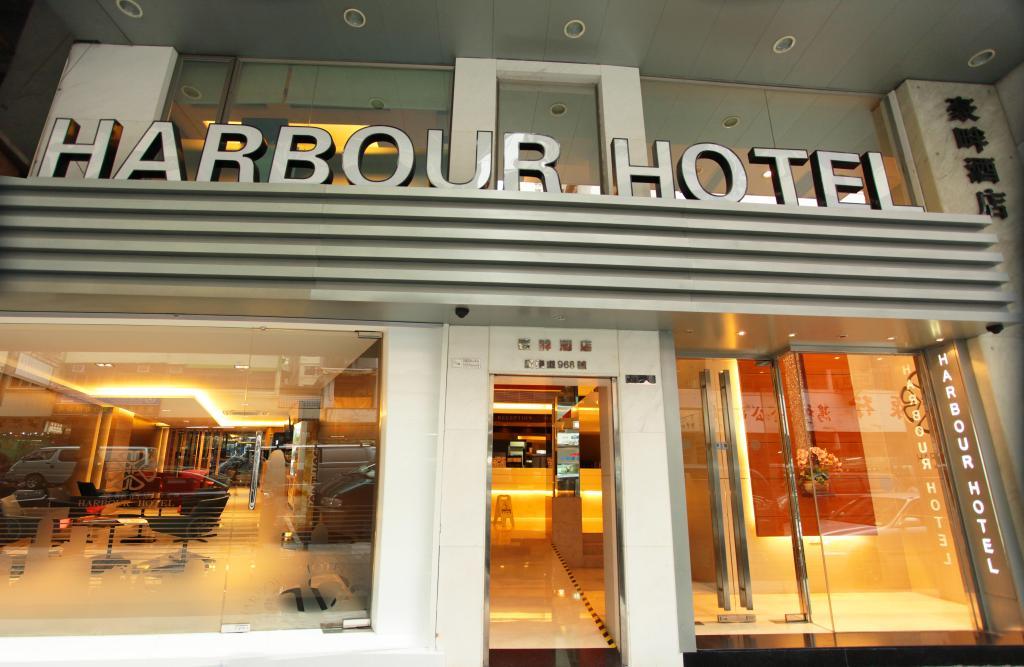 하버 호텔