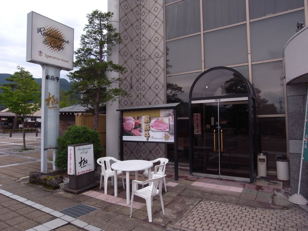 Hida Furukawa Speranza Hotel