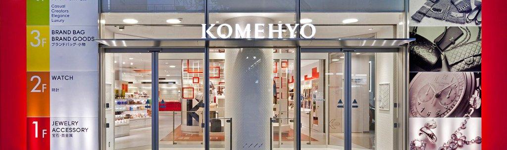 Komehyo, Nagoya Honten Honkan