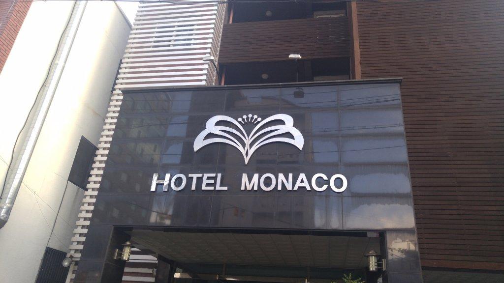 모나코 모텔