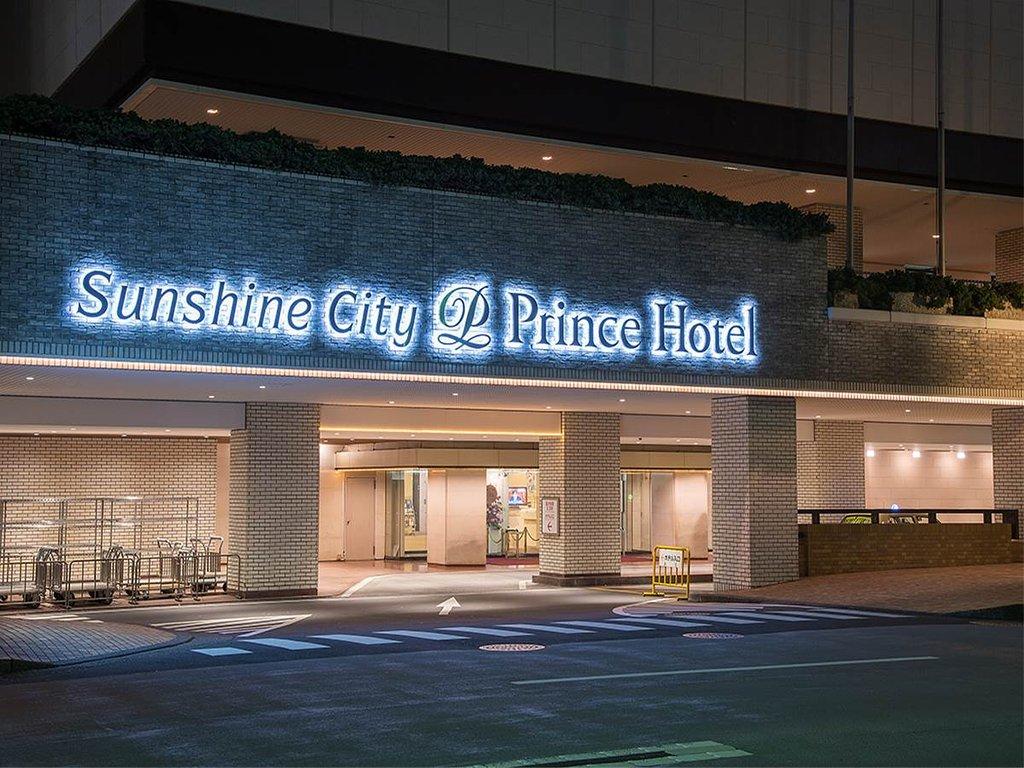 王子大飯店 太陽城