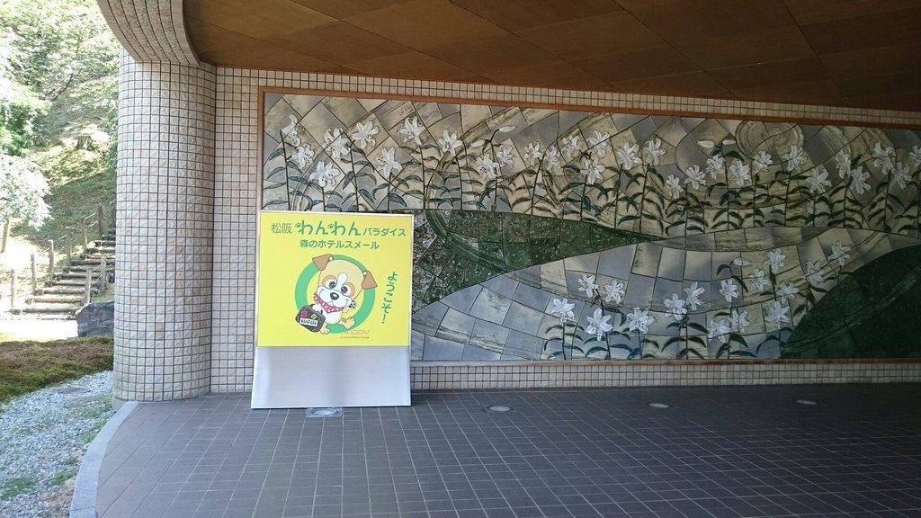 Matsusaka Wanwan Paradise Mori No Hotel Smeall