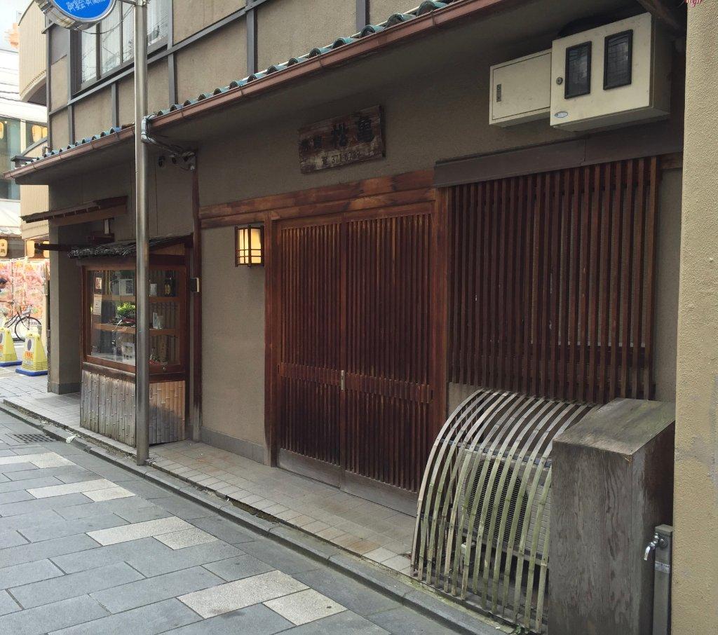 Ryokan Matsukame