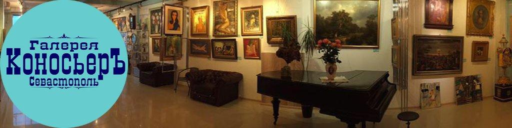 Gallery Konosyer Sevastopol