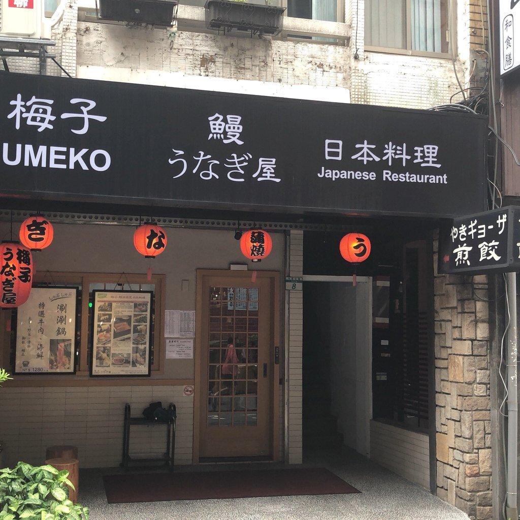 梅子鰻蒲燒屋日本料理