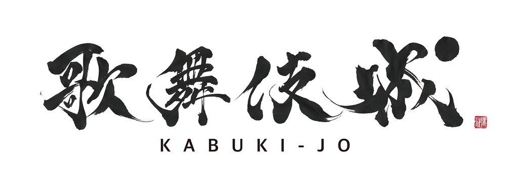 Kabuki-jo