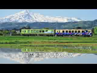 Yurikougen Railways: 賛歌「慕情 子吉川」一番 春の風景