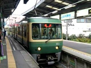 Enoshima Electric Railway: 江ノ電到着しました。