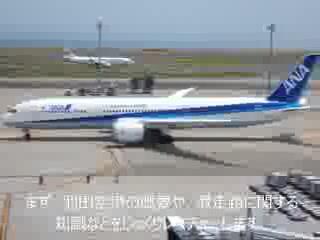 Ota, Japan: 羽田空港見学ツアー60秒ご案内動画