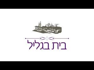 Galilee, Israel: Bayit Bagalil