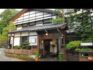 Oyado Yamakyu: お宿 山久