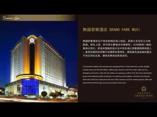 แกรนด์ พาร์ค อู๋ซี: Grand Park Wuxi