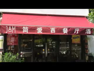 Zhongshan, จีน: Jam Cafe Bar & Restaurant