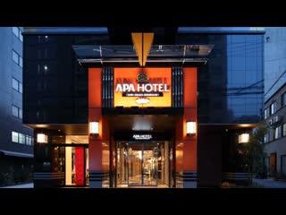 APA Hotel Shin Osaka Ekiminami: アパホテル 新大阪駅南