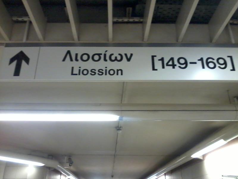 Al llegar en metro, tome la salida a través de esta salida