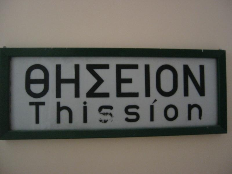 Around the corner from the Thisseio metro