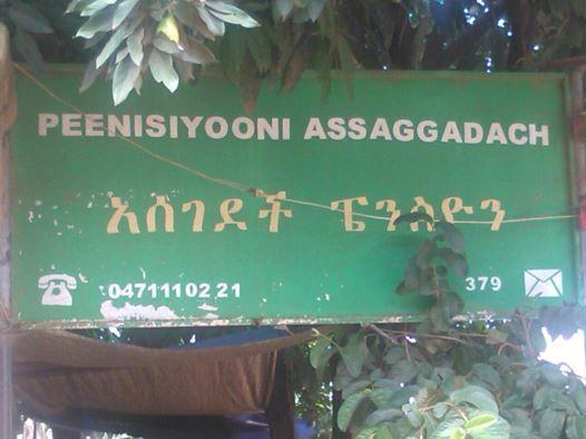 Pension, vacation rental in Jimma
