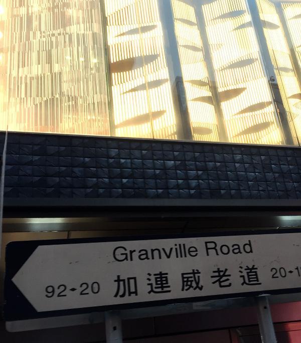 Oui, nous sommes à Granville road vers la gauche
