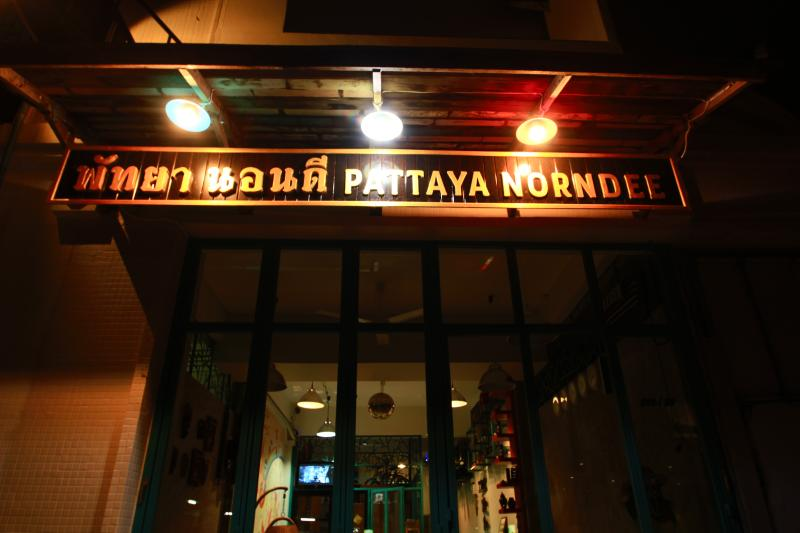 Front of Pattayanorndee