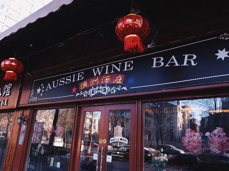 Aussie Wine Bar