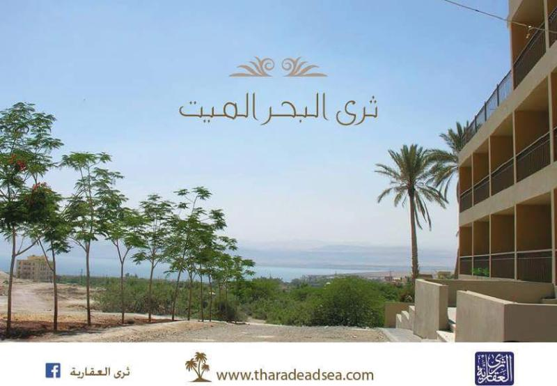 Thara Dead Sea Suites, vacation rental in Madaba Governorate