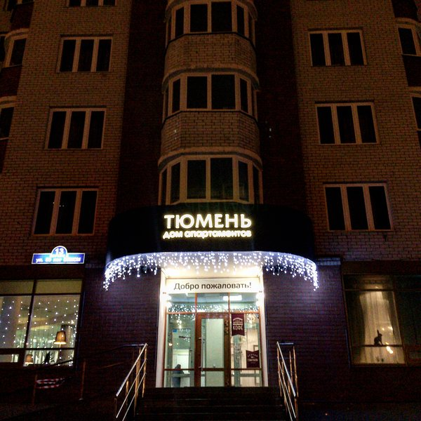 Дом Апартаментов 'Тюмень', alquiler de vacaciones en Tyumen