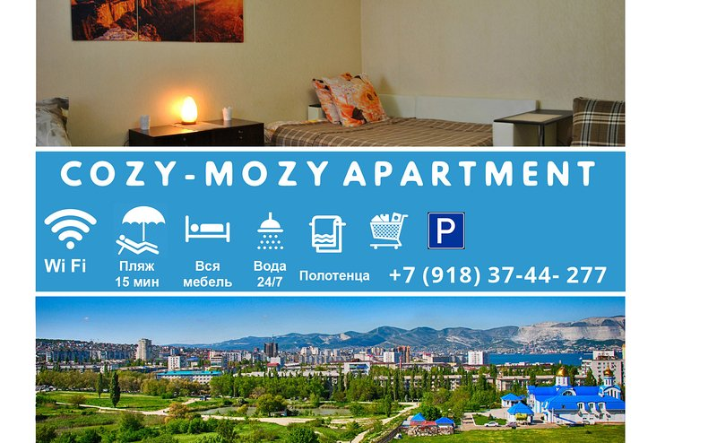 Cozy-Mozy Apartment возле Малой Земли, holiday rental in Abrau-Durso