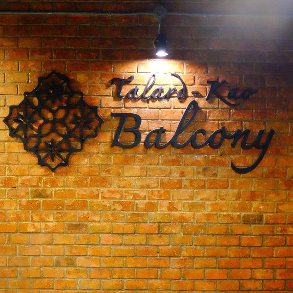 TALARDKAO BALCONY The Boutique HOUSE *KRABI TOWN*, holiday rental in Pak Nam