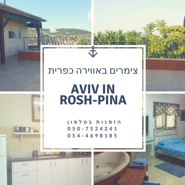 Aviv in Rosh Pina - Guest Rooms, holiday rental in Yesod Hamaala