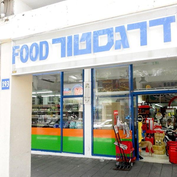 . 24/7 épicerie autour du bloc qui ont tout ce dont vous avez besoin pour préparer un bon repas