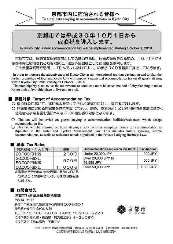 Kyoto City will impose a municipal accommodation tax on guests staying in Kyoto from Oct 1st, 2018.