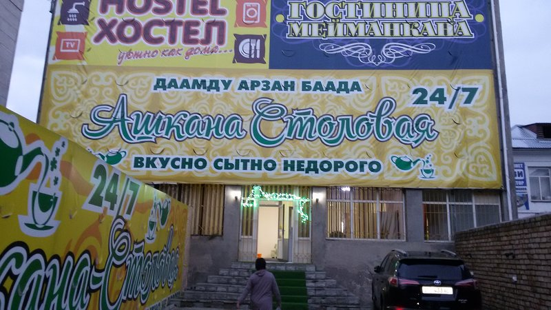 The hostel is located in the center of Bishkek not far from the Osh bazar market, vacation rental in Kyrgyzstan