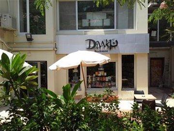 Diwan Book Store Cafe, Degla Maadi