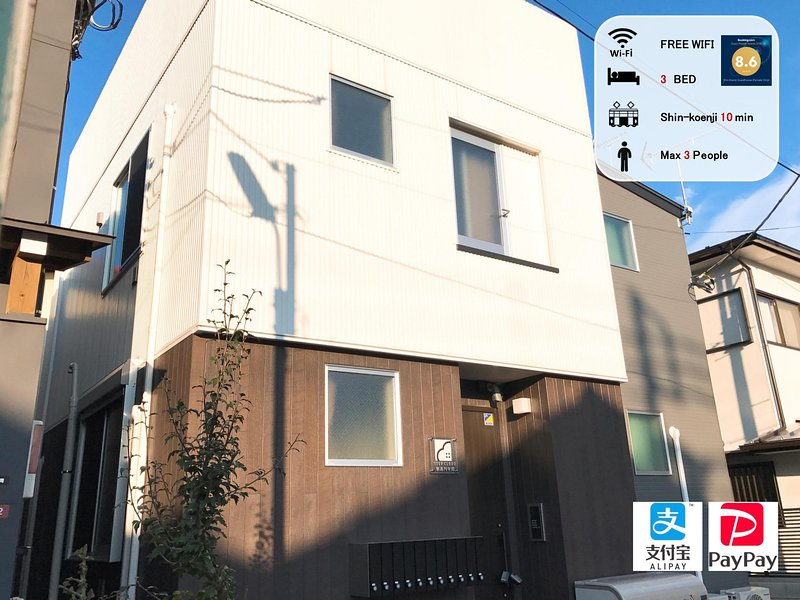 Shin-koenji guesthouse【Female only & Private room & Cozy place】, vacation rental in Nakano
