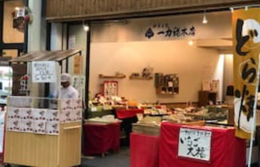 Japanese sweets shop near by