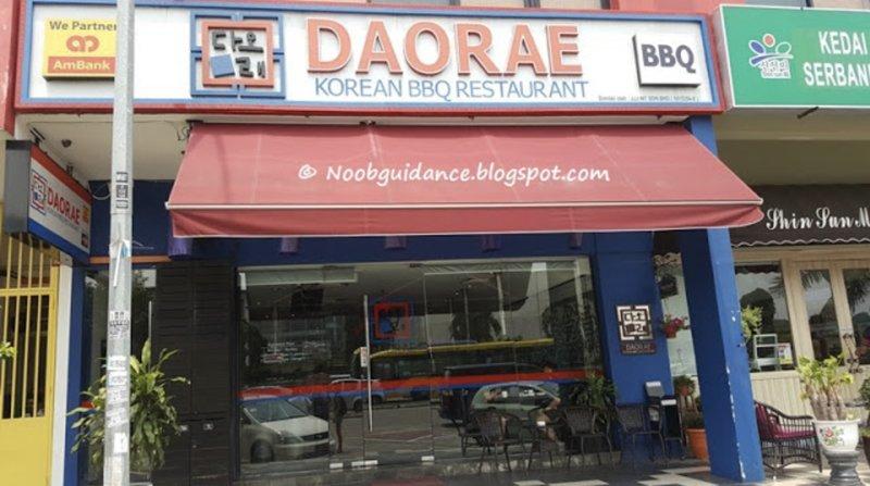 Daorae Korean BBQ Restaurant (7 minutes)