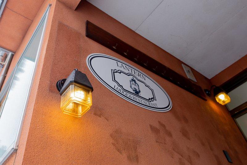 Yuzawa Onsen Lodge 1min to LIFT House B, vacation rental in Minamiuonuma-gun