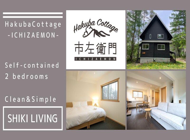 Hakuba Cottage ICHIZAEMON Two Bed room Cottage, holiday rental in Nagano