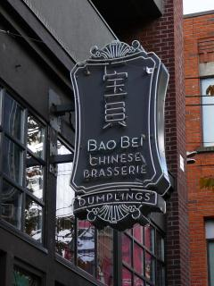 Bao Bei Chinese Brasserie - 163 Keefer St