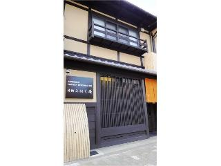 Quality Machiya to Feel the Local Atmosphere, Kioto