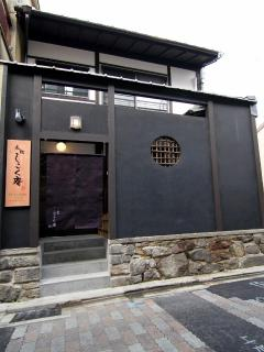 Stylish and innovative Machiya Townhouse lcoated in the central Kyoto near Kawaramachi and Gion