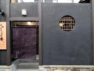 Stylish &  Innovative Machiya in the Central Kyoto, Kioto