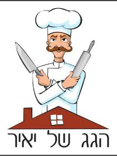 Yair's place - B&B with your own private chef