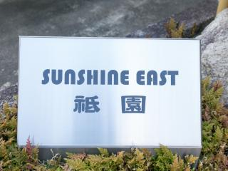 Sunshine East Gion, Gojo