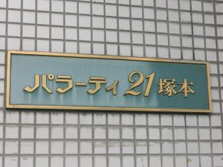 Kyoto Apartment Palati 21, Kioto