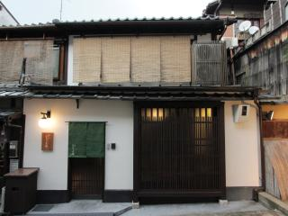 Histrical machiya townhouse near Kodaiji temple, Kioto