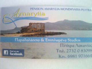AMARYLIA ROOMS, Plitra