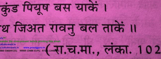 Written evidence of Kumbh Mela in Ram Charitra Manas