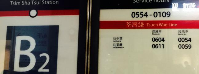 Tsim Sha Tsui MTR station,  Exit B2, and the time of the first and last train