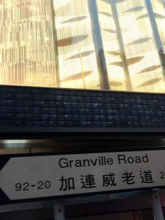 yes, we are at Granville road to the Left